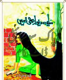 Saya E Diwar Bhi Nahi by Qaisra Hayat