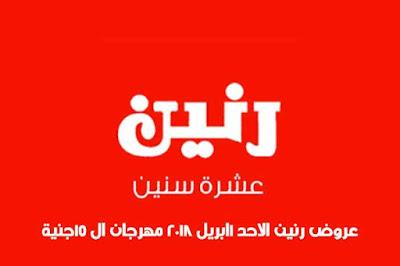 عروض رنين الاحد 1ابريل 2018 مهرجان ال 15جنية