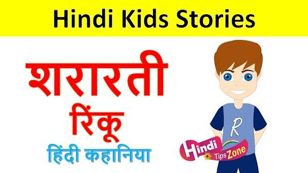 शरारती रिंकू - Hindi Moral Stories For Kids 2019
