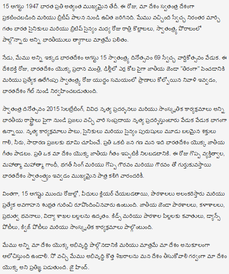 15th August 2017 Essay in Telugu