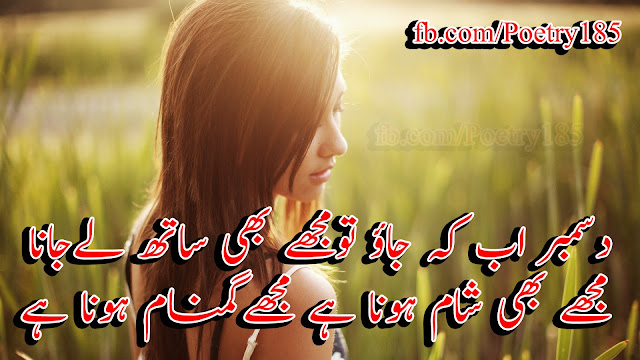 Urdu Poetry Images Love