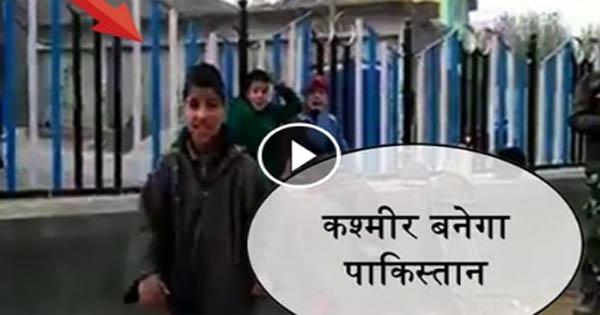जवान के सामने कश्मीर के बच्चो ने लगाए ऐसे नारे, हाथ बंधे होने के कारण जवान ने किया कुछ ऐसा...