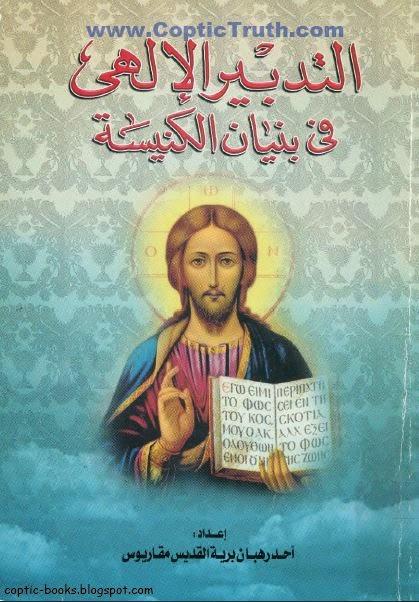 كتاب التدبير الالهي في بنيان الكنيسة  -الراهب باسيليوس المقاري