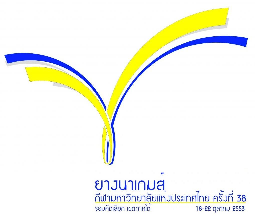 "Thai Logo Lover: ""ยางนาเกมส์"" • การแข่งขันกีฬามหาวิทยาลัยแห่งประเทศไทย  ครั้งที่ 38 รอบคัดเลือก ภาคใต้ ณ มทร. ศรีวิชัย | ""Yang Na Games"" • the 38th  Thailand University Games (Southern qualification)"