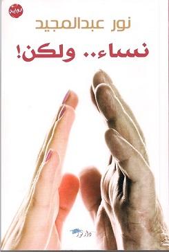 تحميل كتاب قبيلة نساء pdf مكتبة نور