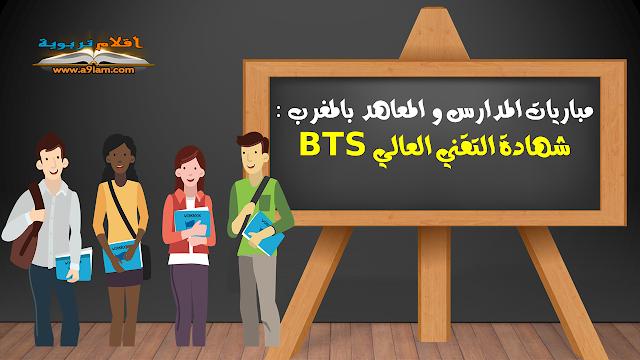 مباريات المدارس و المعاهد بالمغرب :  شهادة التقني العالي BTS