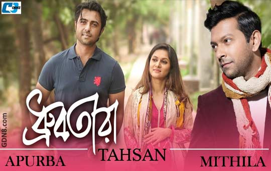 Dhrubotara - Thikana - Tahsan Khan