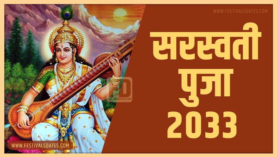2033 सरस्वती पूजा तारीख व समय भारतीय समय अनुसार