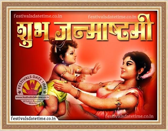 जन्माष्टमी हिंदी वॉलपेपर फ्री डाउनलोड, Janmashtami Hindi Wallpaper Free Download