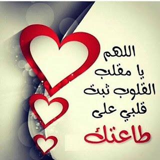 اللهم يامقلب القلوب ثبت قلبي على طاعتك