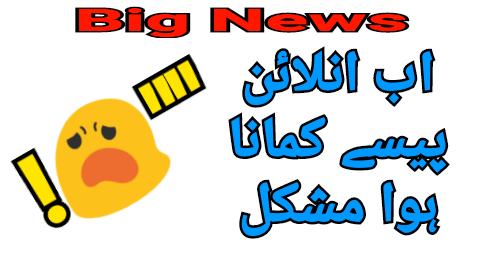 Big News for Online Earners in Pakistan in Urdu