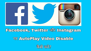 Facebook, Twitter And Instagram Par Auto Video Play Disable Kaise Kare Mobile Se.