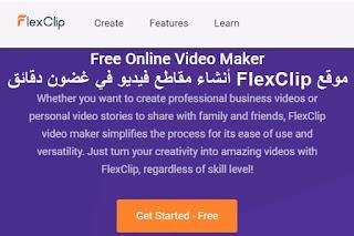 موقع FlexClip أنشاء مقاطع فيديو في غضون دقائق