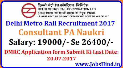 Delhi Metro Rail Recruitment 2017