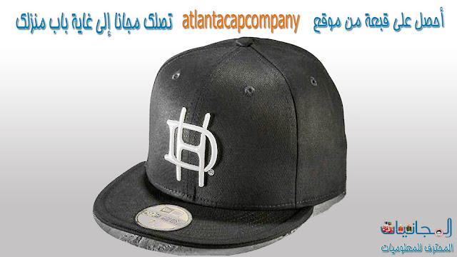 أحصل على قبعة رائعة من موقع Atlantacapco تصلك مجانا إلى غاية باب منزلك
