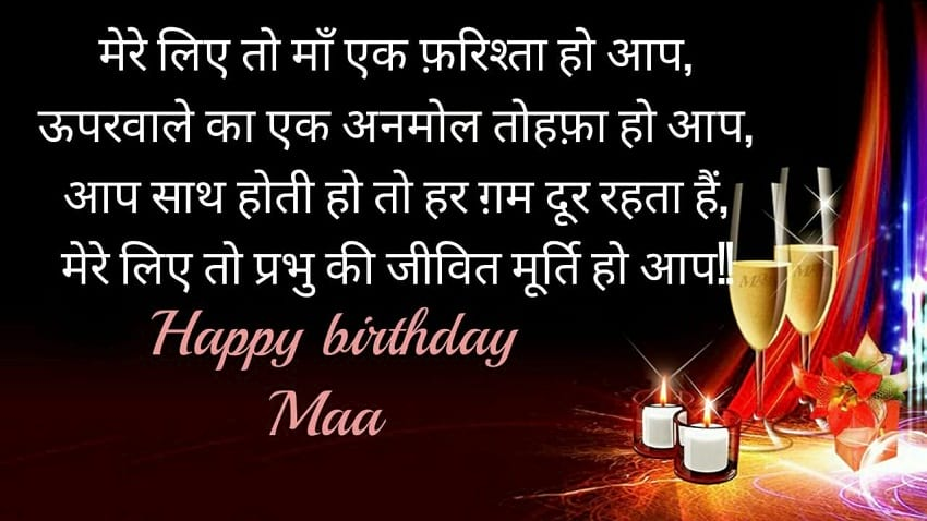 Mothers Birthday Shayari for Whatsapp
