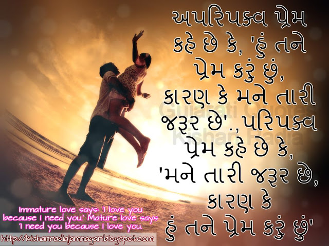 Gujarati Suvichar On Immature Love & Mature Love