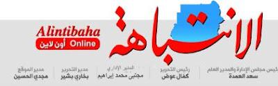 الصحف السودانية الصادرة صباح اليوم