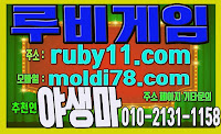 루비게임바둑이 추천인 야생마 010 2131 1158 안녕하세요. 루비게임 야생마 010 2131 1158 입니다 주소 ruby11.com 입니다. 루비게임추천인 야생마 의 24시간 고객센터는 010 2131 1158 입니다. 엘리트게임,루비게임,체리게임,현금바둑이