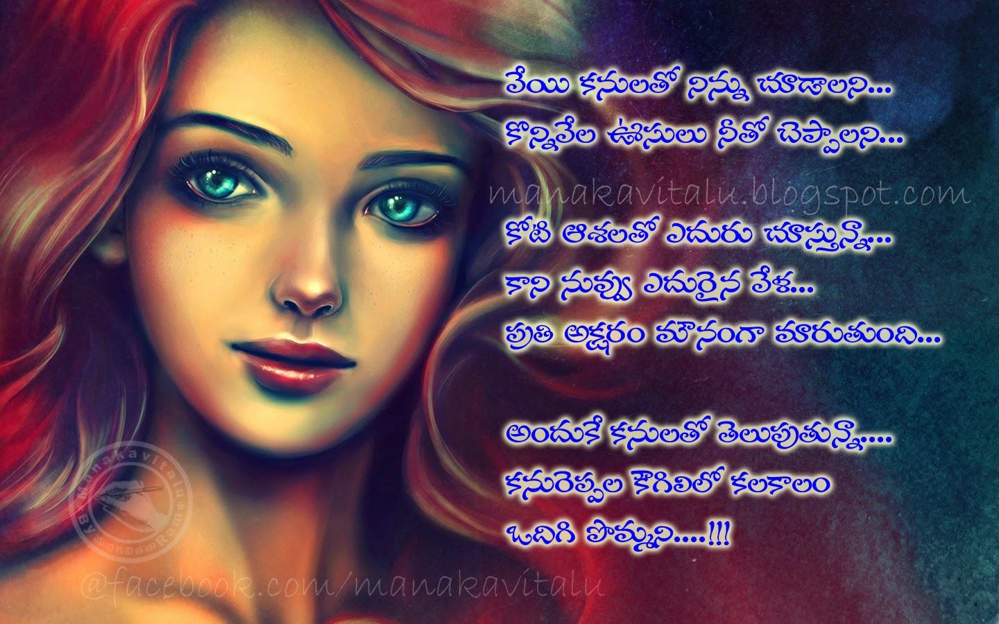 new Telugu love quote on images by Manakavitalu