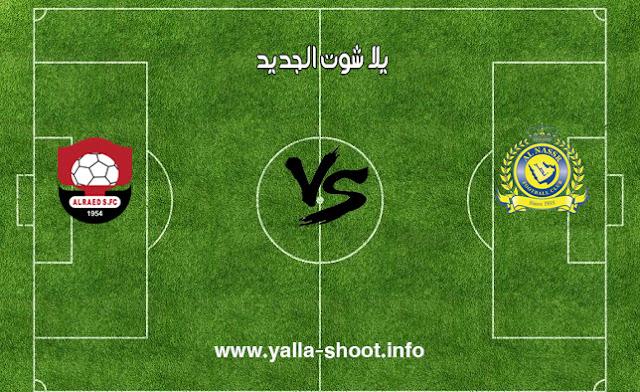 مشاهدة مباراة النصر والرائد بث مباشر اليوم الجمعة 14-12-2018 يلا شوت الجديد في دوري المحترفين السعودي