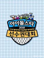 Đại Hội Thể Thao Idol 2018