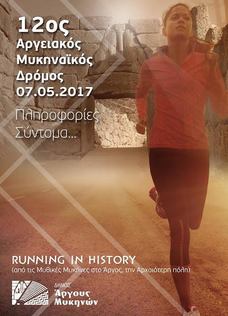 Έρχεται ο 12ος Αργειακός - Μυκηναϊκός Δρόμος 2017