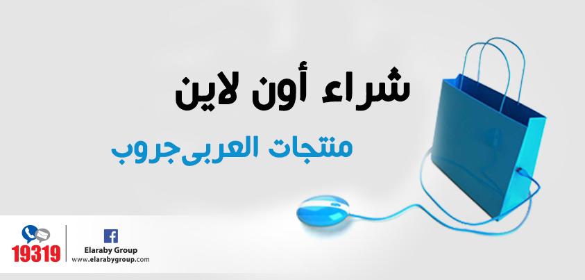 4f5bd6601 مواقع شراء أون لاين: أفضل مواقع تسوق أون لاين فى مصر | أوفر أند برايس