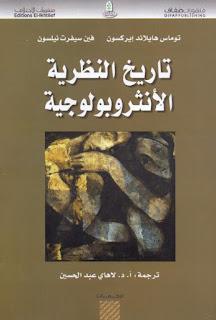 حمل كتاب تاريخ النظرية الأنثروبولوجية - توماس هايلاند اريكسون