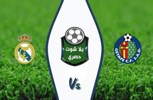 مشاهدة مباراة ريال مدريد وخيتافي بث مباشر