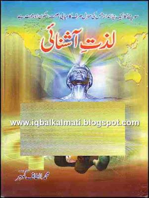 Lazzat e Aashnai by Altaf Gohar Urdu PDF Book