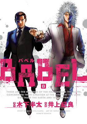 BABEL バベル 第01-08巻 raw zip dl