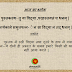 Shloka For The Day : 30 September 2016