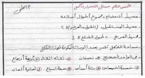 أقوى مراجعة نهائية في الرياضيات للصف الثالث الابتدائي الترم الثاني – مستر مصطفى حسانى