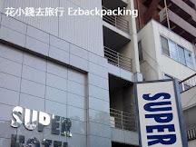 橫濱中華街旁的連鎖酒店:Superhotel 橫濱關內