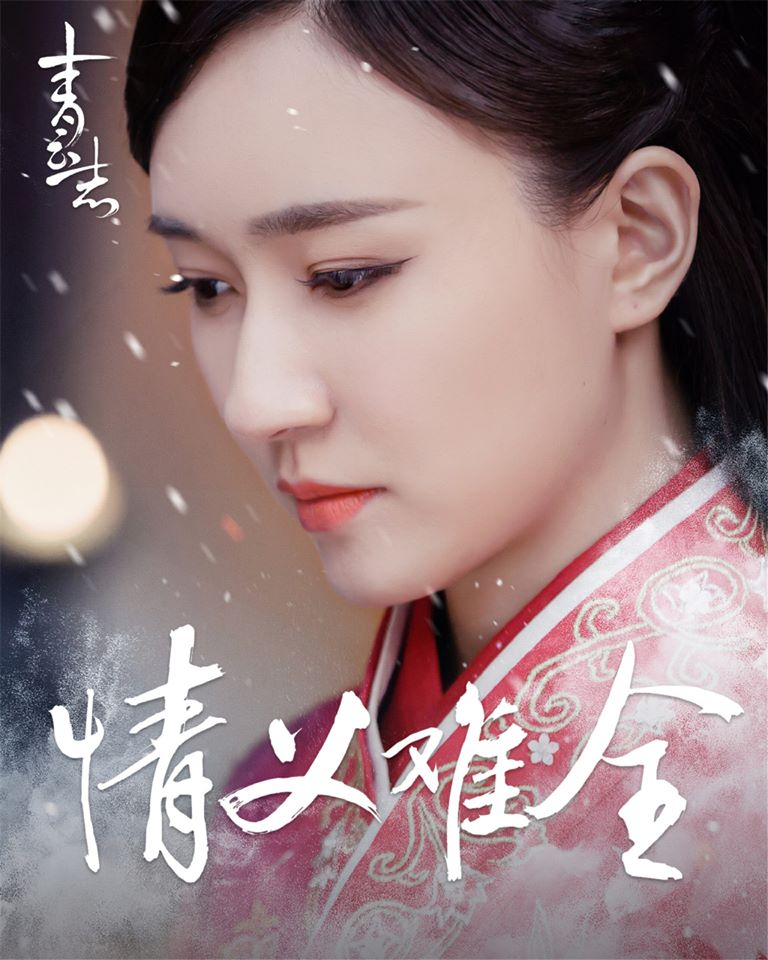 Jiao Jun Yan in Legend of Chusen