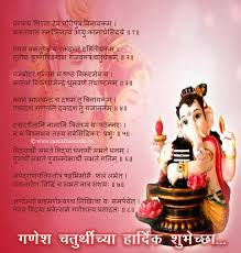 Ganesh Chaturthi 2016 Greetings Card Messages in Marathi, Ganesh Chaturthi 2016 Greetings Card Messages in Hindi, Ganesh Chaturthi 2016 Greetings Card Messages in English,  invitation cards for ganesh chaturthi, happy ganesh chaturthi greetings cards, ganesh chathurthi greetings, vinayaka chathurthi greetings, ganesh festival greeting cards, ganesh chaturthi greeting cards photo, greeting vinayaka chavithi, vinayaka chaturthi greeting card