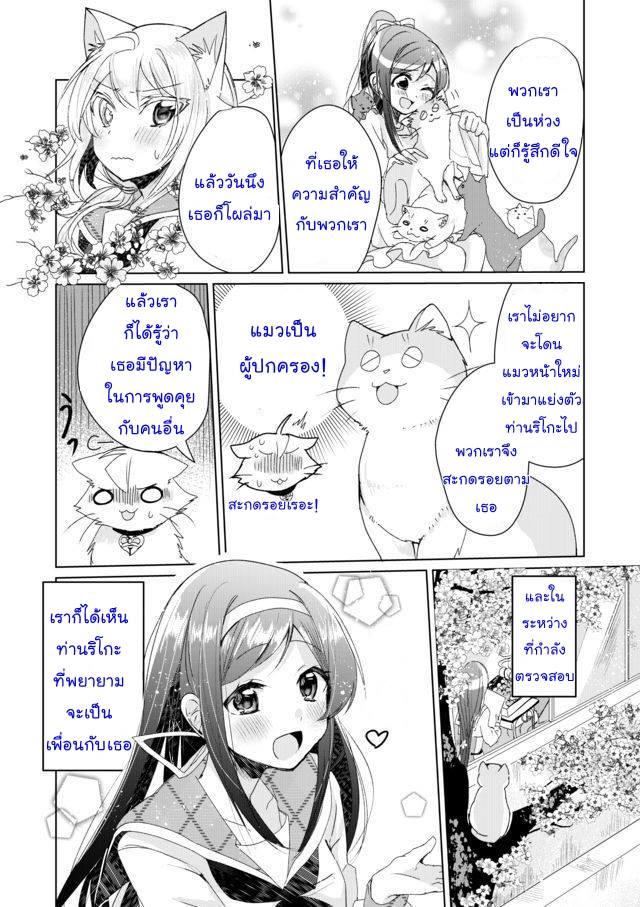 Catulus Syndrome ตอนที่ 4 TH แปลไทย