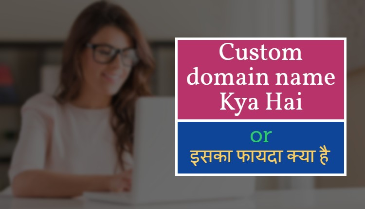 Custom domain name Kya Hai?