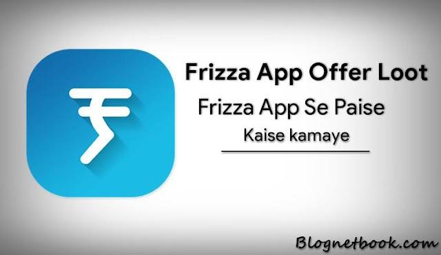 Frizza App Se Paise Kaise Kamaye. (10 Rs sign up And refer bonus )