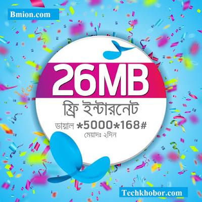 গ্রামীণফোন-26MB-ইন্টারনেট-একদম-ফ্রি-অফারটি-পেতে-ডায়াল-5000-168