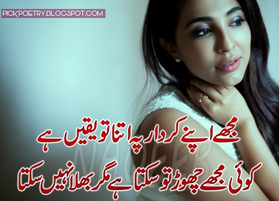 Two Lines Romantic Poetry With Pictures In Urdu   Best