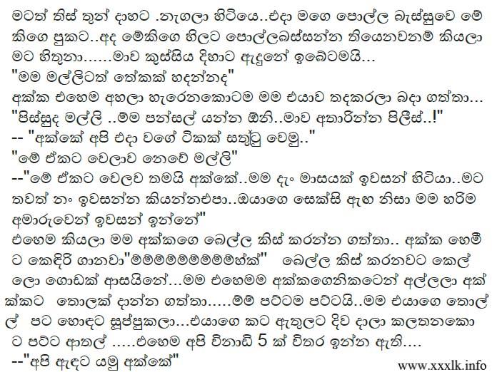 Sinhala Wela 2016: වැල කතා සිංහල : Madu Akka 2