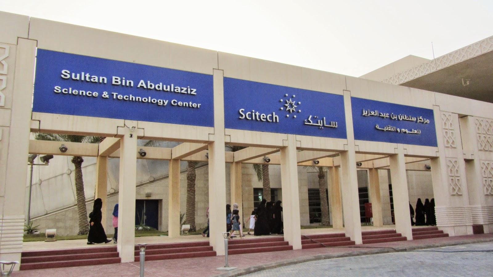 Sultan bin Abdulaziz Science and Technology Center Khobar blog