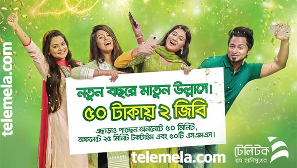 Teletalk 2GB Internet 50 TK Happy New Year Offer 2017