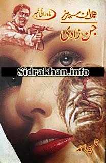 Jin Zadi Imran Series