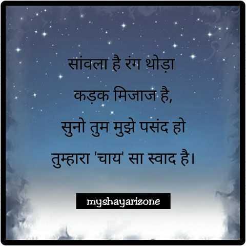 Love Lines Saawla Rang Shayari Whatsapp Status Image Download