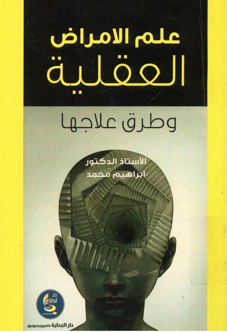 كتاب علم الأمراض