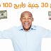 افضل طريقة للربح من الانترنت ادفع 30 جنية واربح 100 دولار