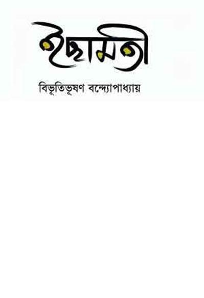 free pdf books download in bengali